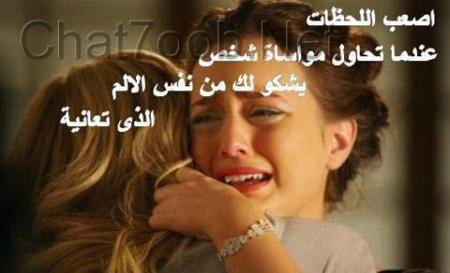بالصور اجمل الصور الحزينة للبنات , حزن القلب والم الاحساس 273 7