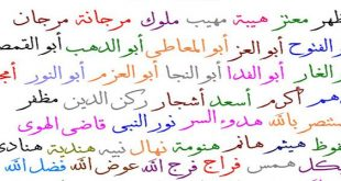صورة اجمل الاسماء العربية , اسماء من اصول العرب
