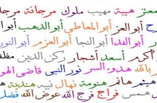 صوره اجمل الاسماء العربية , اسماء من اصول العرب