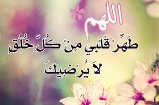 صوره صور ادعيه دينيه , اللهم تقبل دعائنا ورجائنا