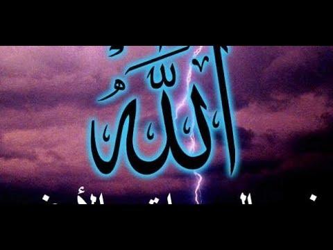 صور رؤية اسم الله في المنام , تفسير رؤية لفظ الجلالة في الحلم