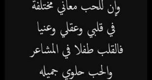 صورة قصيدة عن المحبة , اشعار عن الحب