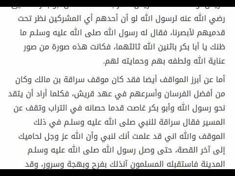 صورة مقدمة انشاء عن النبي محمد , تعبير عن سيرة رسول الله