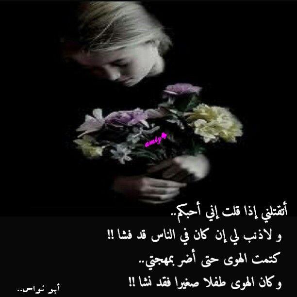 صور اشعار ابي نواس , قصائد الشاعر ابي نواس