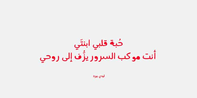 بالصور نصيحة اب لابنه , مقولات ونصائح نادرة من اب لولده 12093 11