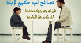 صور نصيحة اب لابنه , مقولات ونصائح نادرة من اب لولده
