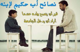 صورة نصيحة اب لابنه , مقولات ونصائح نادرة من اب لولده