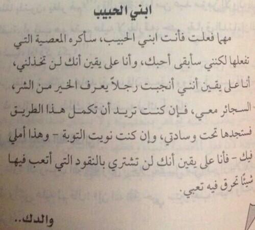بالصور نصيحة اب لابنه , مقولات ونصائح نادرة من اب لولده 12093 5