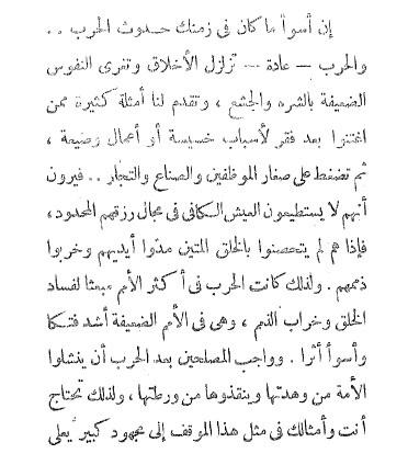 بالصور نصيحة اب لابنه , مقولات ونصائح نادرة من اب لولده 12093 6