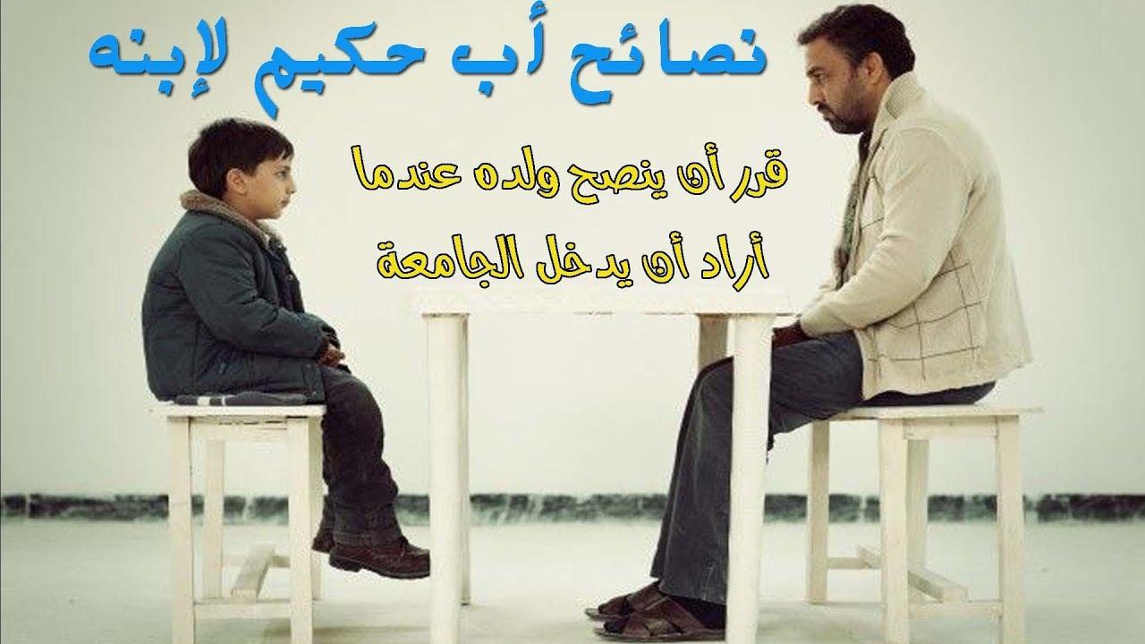بالصور نصيحة اب لابنه , مقولات ونصائح نادرة من اب لولده 12093