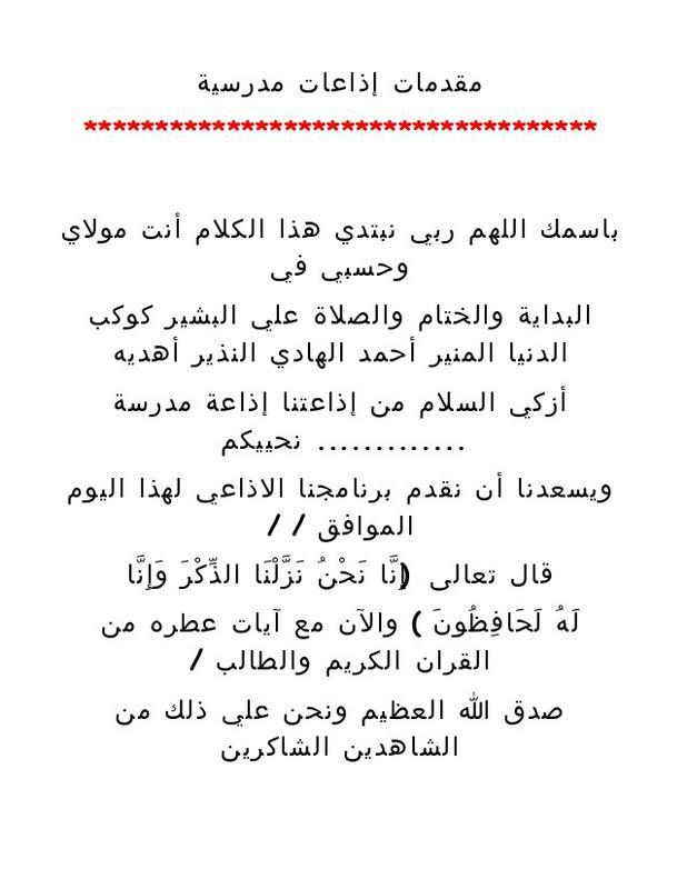 مقدمة طابور صباحي تعبير عن طابور الصباح قلوب فتيات