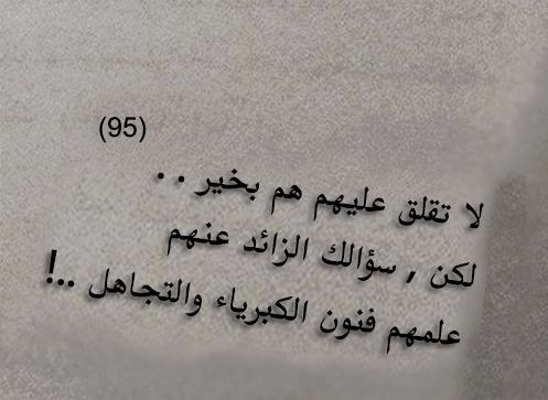 بالصور صور عتاب للواتس اب , اجمل رمزيات واتس اب عبارات عتاب 12116