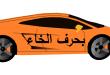 بالصور سيارة بحرف الخاء , لغز عربية بدايتها حرف خاء 12147 1 110x75