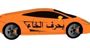 صور سيارة بحرف الخاء , لغز عربية بدايتها حرف خاء