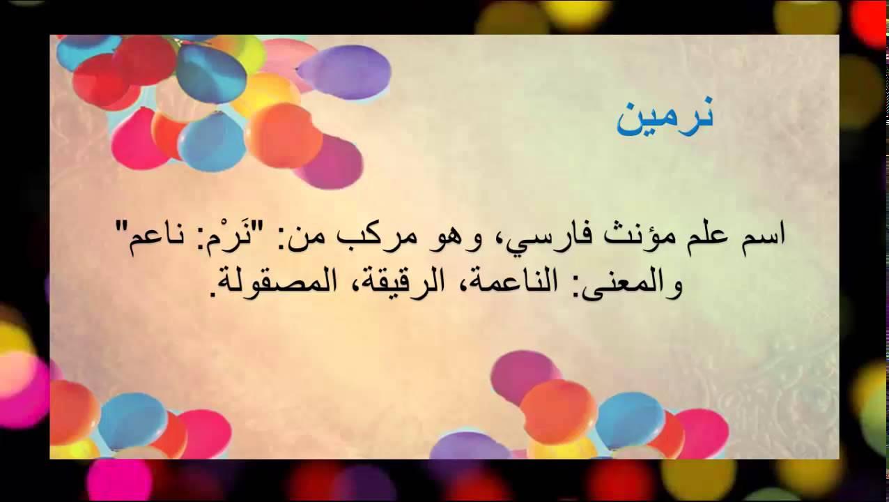 صور معنى اسم نرمين , نرمين وشرح معناه التفصيلي