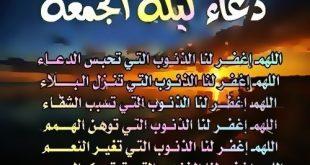 بالصور دعاء ليلة الجمعة المباركة , ادعية خاصة بيوم الجمعة الكريم 12170 19 310x165