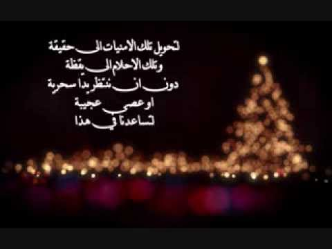 رسائل بمناسبة السنه الجديده للحبيب مسدجات للحبيب احتفال بالعام الجديد قلوب فتيات