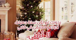 بالصور رسائل بمناسبة السنه الجديده للحبيب , مسدجات للحبيب احتفال بالعام الجديد 12178 14 310x165