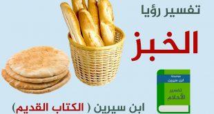 بالصور تفسير رؤية الخبز , رؤية العيش في المنام 12185 2 310x165