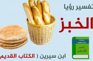 صور تفسير رؤية الخبز , رؤية العيش في المنام