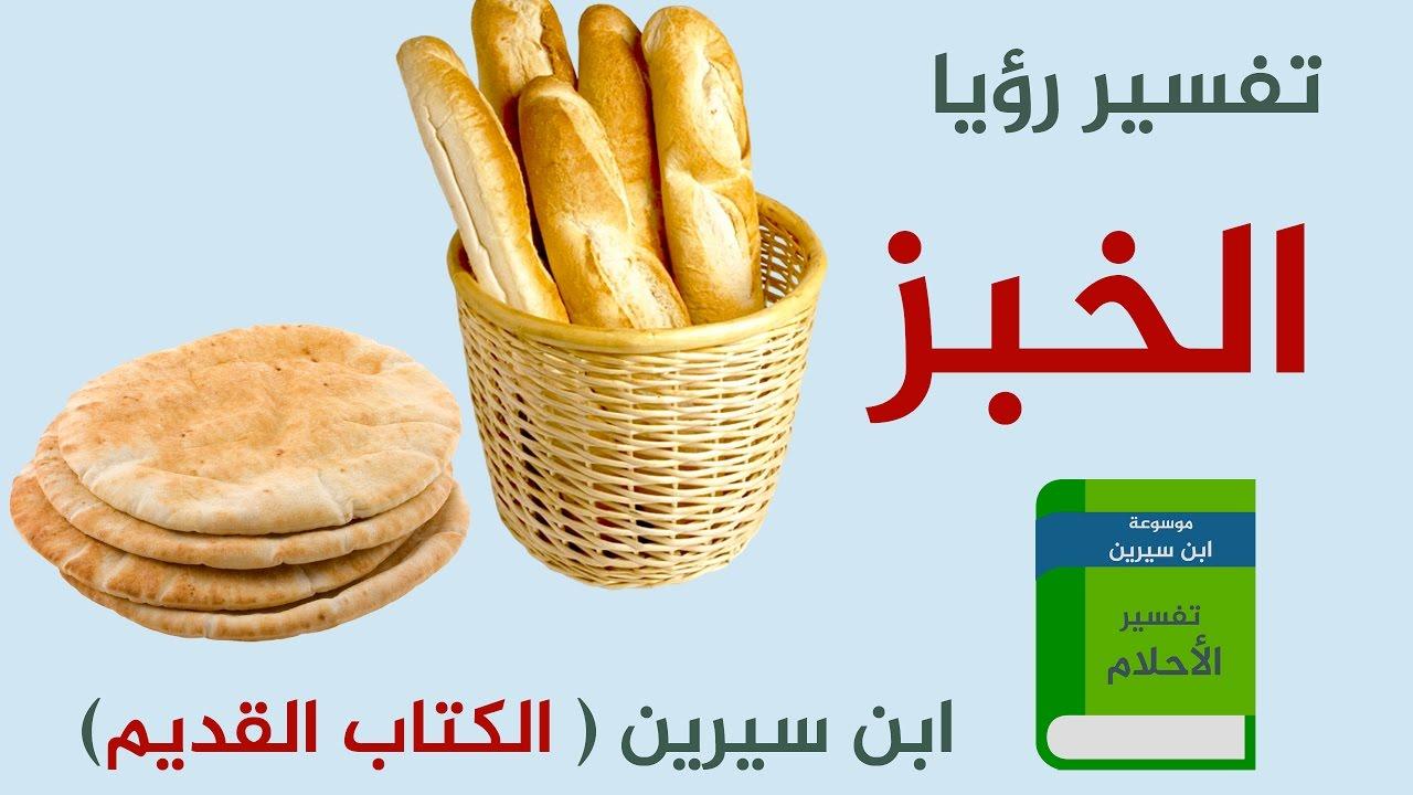 صورة تفسير رؤية الخبز , رؤية العيش في المنام