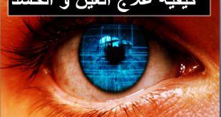 صور علاج العين والحسد مجرب , حل لتفادي الحسد والعين عن تجربة
