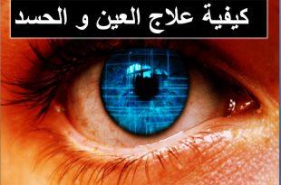 بالصور علاج العين والحسد مجرب , حل لتفادي الحسد والعين عن تجربة 12195 2 310x205