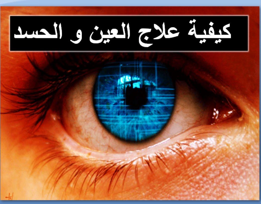 صورة علاج العين والحسد مجرب , حل لتفادي الحسد والعين عن تجربة