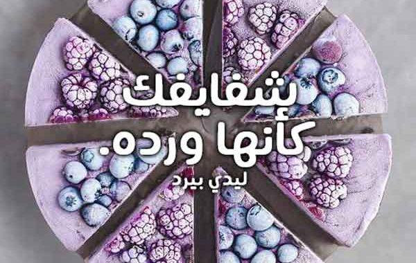 بالصور رسائل غزل في الشفايف , مسجات غزلية ورومانسية في جمال الشفايف 12209 2