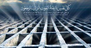 دعاء لتخفيف سكرات الموت , ادعية لتهوين على المسلم سكرات الموت