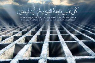 بالصور دعاء لتخفيف سكرات الموت , ادعية لتهوين على المسلم سكرات الموت 12212 3 310x205