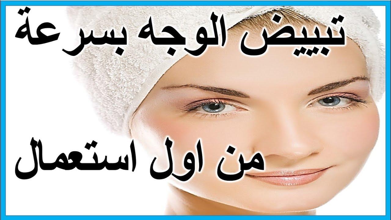 صور وصفات لتبييض الوجه مجربة , تفتيح البشرة بخلطات طبيعية