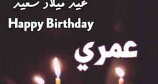 صور كلمات عيد ميلاد حبيبي , عبارات لعيد ميلاد الحبيب
