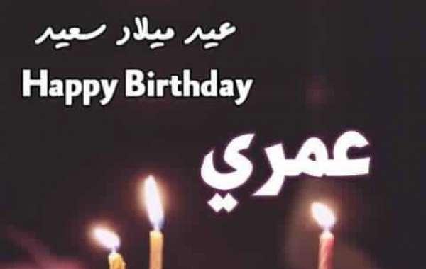 صورة كلمات عيد ميلاد حبيبي , عبارات لعيد ميلاد الحبيب
