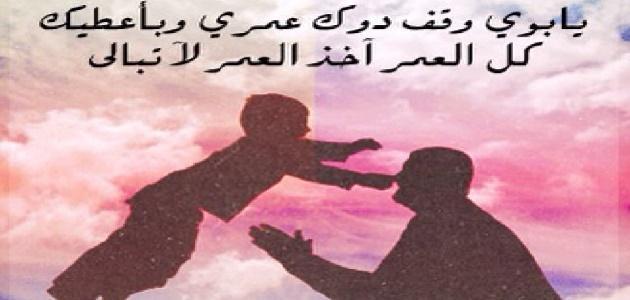 صور قصائد في الاب , اشعار وكلمات في حب الاب