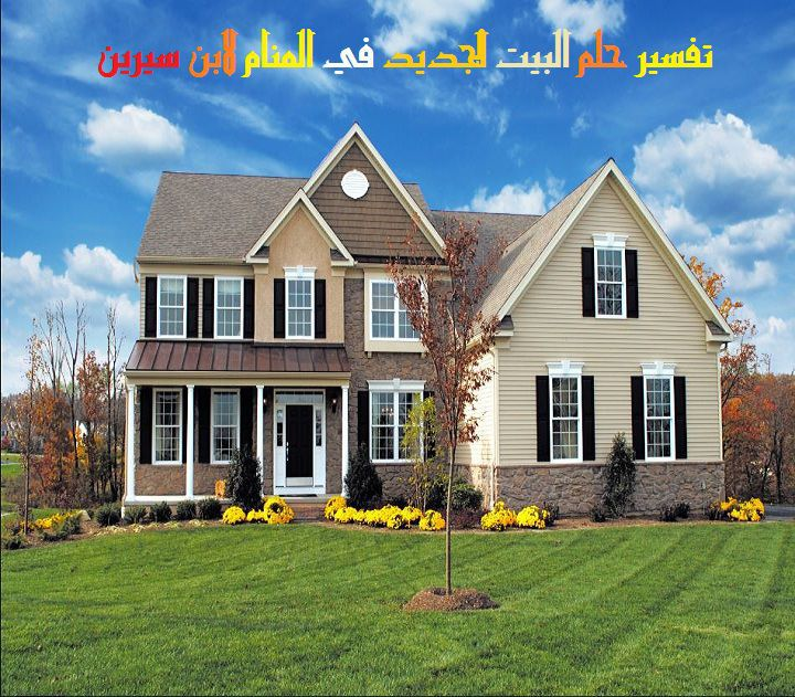 صورة تفسير البيت الجديد في المنام , رؤية المنزل الجديد في الحلم
