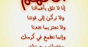 صور ادعيه دينيه اسلاميه , ابتهالات وادعية اسلامية جميلة