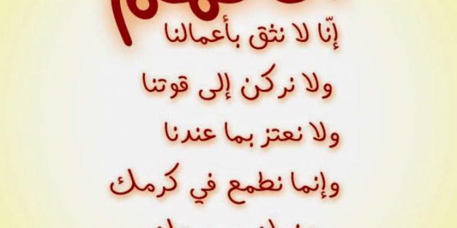 بالصور ادعيه دينيه اسلاميه , ابتهالات وادعية اسلامية جميلة 12291 12 660x330