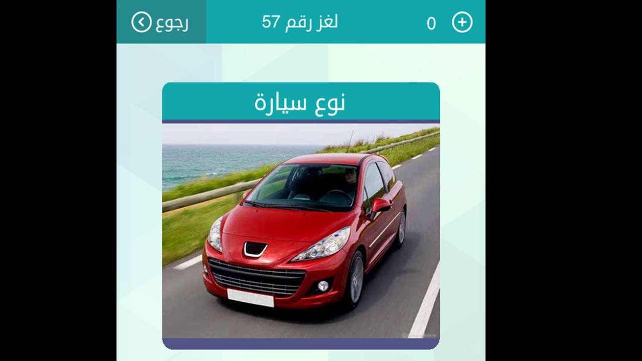 صور سيارة بحرف العين , حل لغز عربية تبدا بحرف العين