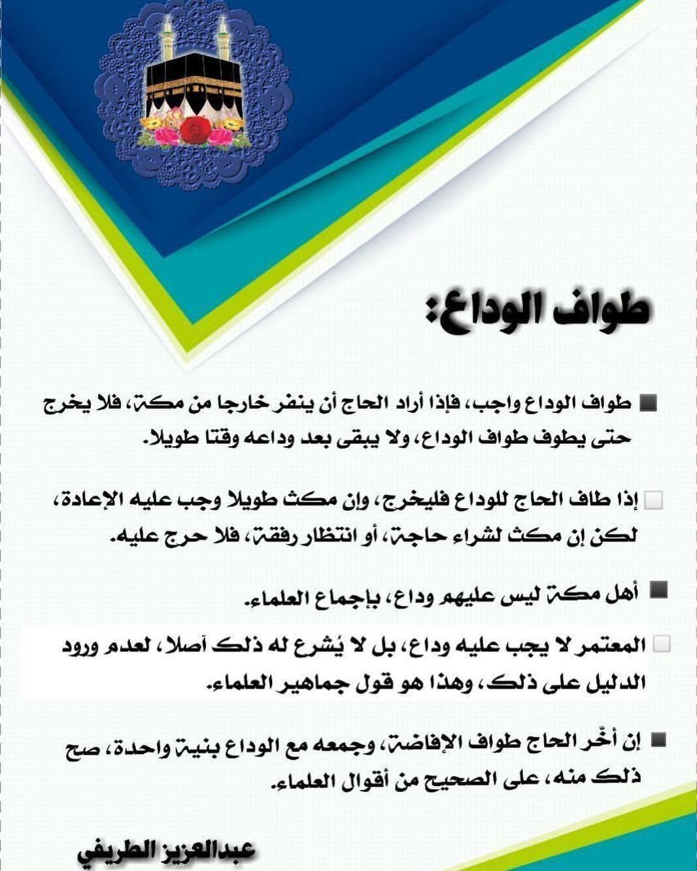 صورة طواف الوداع للمعتمر , تفاصيل طواف الوداع في العمرة
