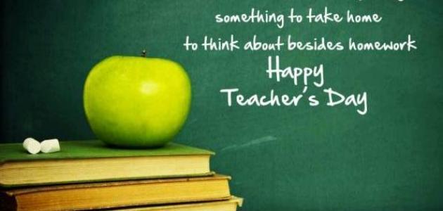 صور اقوال في المعلم , عبارات جميلة في المدرس