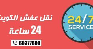 بالصور نقل عفش الكويت 24 ساعه , شركة خاصة لنقل الاثاث الكويت طول اليوم 12333 1 310x165
