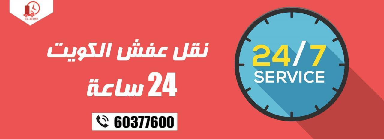 صور نقل عفش الكويت 24 ساعه , شركة خاصة لنقل الاثاث الكويت طول اليوم