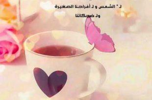 بالصور اقوال صباح الخير , عبارات فيها صباح الخير 12343 15 310x205