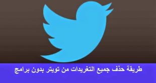 بالصور كيف احذف تغريداتي , طريقة مسح التغريدات الخاصة بي على تويتر 12347 1 310x165