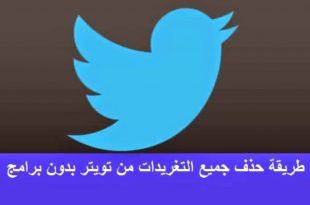 صورة كيف احذف تغريداتي , طريقة مسح التغريدات الخاصة بي على تويتر