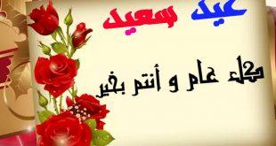 بالصور عبارات تهنئة عيد الفطر المبارك , كلمات جميلة بمناسبة عيد الفطر 12357 13 310x165