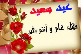 صور عبارات تهنئة عيد الفطر المبارك , كلمات جميلة بمناسبة عيد الفطر