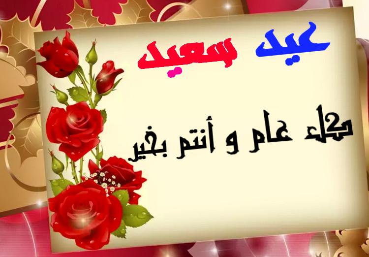 صورة عبارات تهنئة عيد الفطر المبارك , كلمات جميلة بمناسبة عيد الفطر