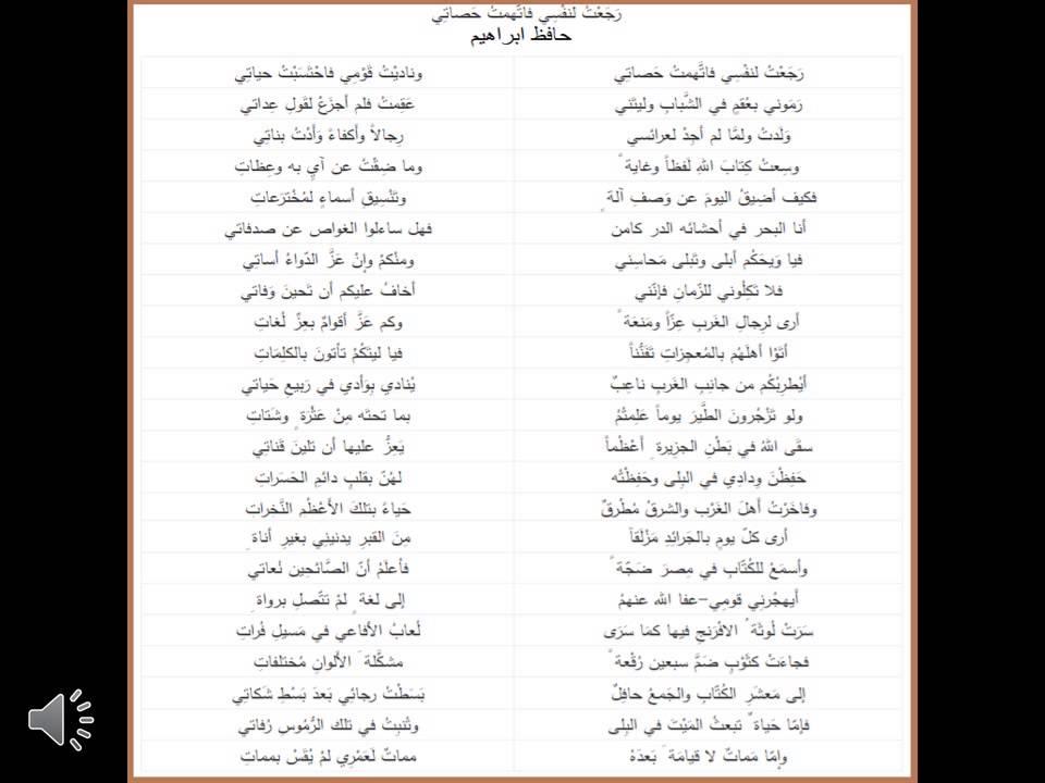 صور حافظ ابراهيم قصيدة اللغة العربية , قصيدة العربي مع الشاعر العظيم حافظ ابراهيم